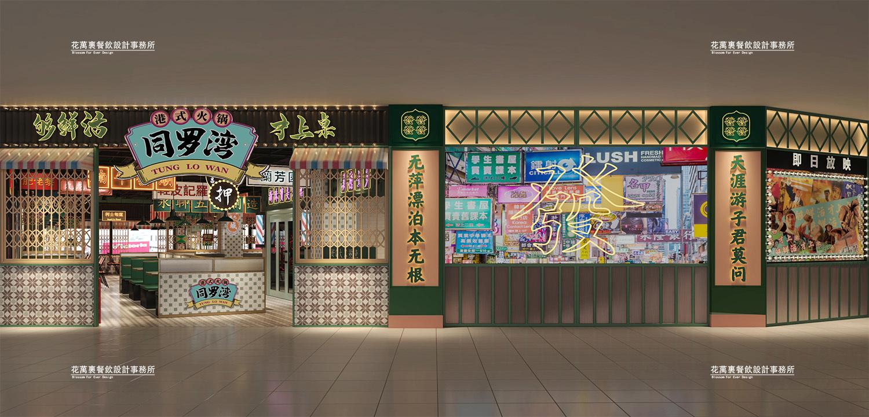 广州铜罗湾餐饮空间设计案例