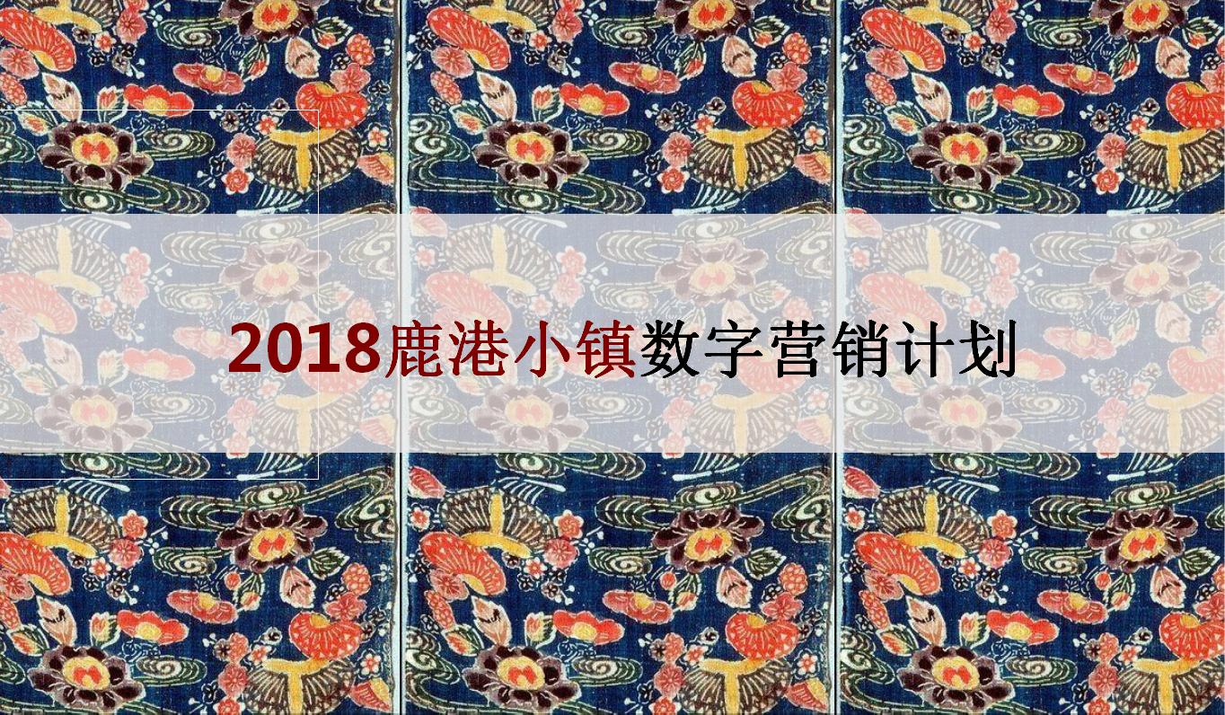 2018鹿港小镇数字营销方案